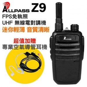 【ALLPASS】Z9 免執照 UHF 無線電對講機(加贈專業空導耳機)
