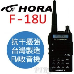 【HORA】F-18U UHF 業餘無線電對講機(超值雙電全配組)