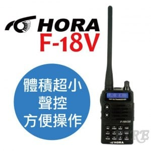 【HORA】F-18V VHF 業餘無線電對講機(超值雙電全配組)