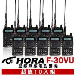 【HORA】F-30VU 雙頻雙顯示無線電對講機 (超值10入組)
