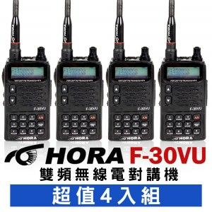 【HORA】F-30VU 雙頻雙顯示無線電對講機 (超值4入組)