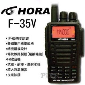 【HORA】F35V F-35V VHF單頻軍規無線電對講機