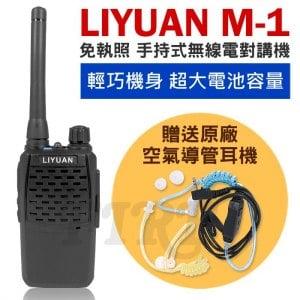 【LIYUAN】M-1 手持式 免執照無線電對講機