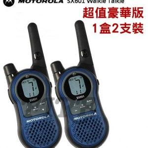 【MOTOROLA】SX-601 無線電對講機(兩支裝超值雙槽充電版)