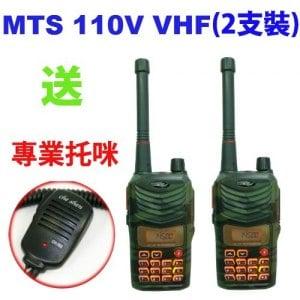 【MTS】110V VHF高功率 美歐軍規 耐衝擊 無線電對講機 2入組《迷彩》