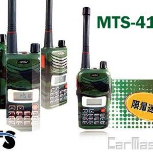 【MTS】MTS-410U UHF 高功率 業餘無線電對講機 1入組《迷彩》