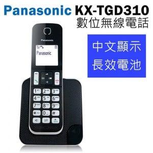 【Panasonic國際】KX-TGD310 數位無線電話