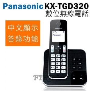【Panasonic國際】KX-TGD320 數位無線電話(答錄功能 免持聽筒 中文顯示)