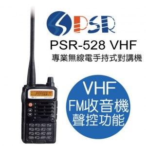 【PSR】PSR-528V VHF 專業無線調頻手持對講機(內建收音機 聲控功能)