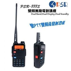 【PSR】PSR-888S VHF UHF 雙頻手持無線電對講機