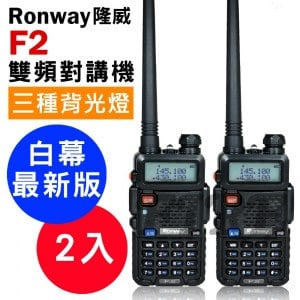 【Ronway 隆威】 F2 VHF/UHF雙頻無線電對講機 (白幕版) 2入組