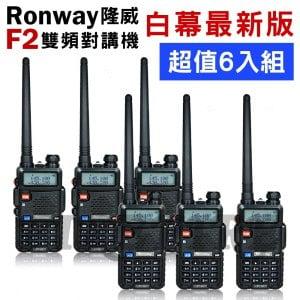 【Ronway 隆威】 F2 VHF/UHF雙頻無線電對講機 (白幕版) 6入組