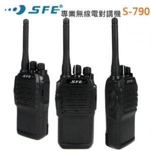 【SFE】SFE S-790手持業務式 無線電對講機