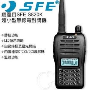 【順風耳】SFE S820K 無線電對講機 (加贈空氣導管耳機)
