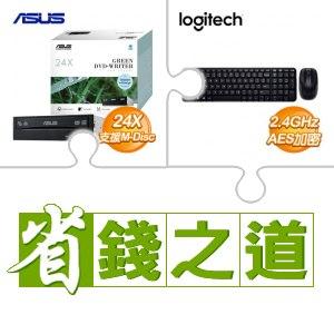 ☆自動省★ ASUS 華碩 DRW-24D5MT SATA燒錄機《黑》(X7)+羅技 MK220 無線鍵盤滑鼠組(X3)