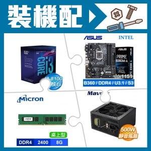 ☆裝機配★ i3-8100處理器+華碩 PRIME B360M-A 主機板+美光 Crucial DDR4-2400 8G 記憶體+松聖 duke-M500 電源供應器