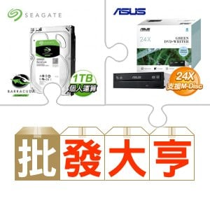 希捷1TB硬碟(X5)+華碩燒錄機(X10)