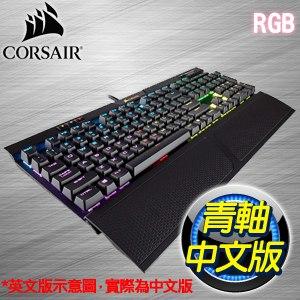Corsair 海盜船 K70 MK.2 青軸 RGB 機械式鍵盤《中文版》