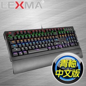 LEXMA K910 高特青軸 電競背光機械式鍵盤《中文版》