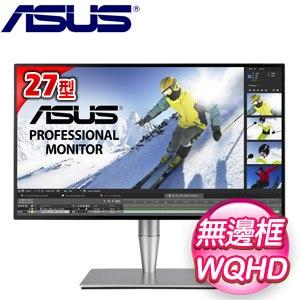 ASUS 華碩 PA27AC 27型 2K WQHD IPS專業顯示螢幕