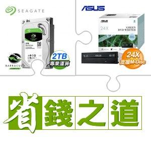 希捷 2TB 硬碟(X2)+華碩燒錄機(X10)