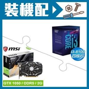 ☆裝機配★ i3-8100處理器+微星 GTX 1050 2G OC 顯示卡