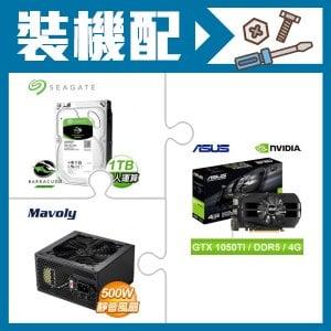 華碩GTX1050TI顯卡+希捷1TB硬碟+松聖500W電源供應器