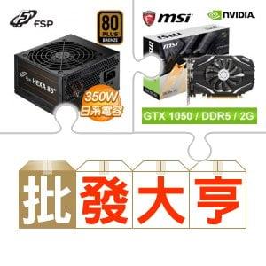 全漢350W電源供應器(X3)+微星GTX1050顯卡(X3) ★送120G SSD