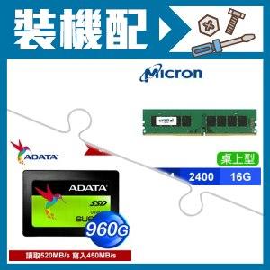 ☆裝機配★ 美光 Crucial DDR4-2400 16G 記憶體+威剛 Ultimate SU650 960G 2.5吋SSD