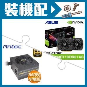 華碩 GTX1050TI 顯示卡+ANTEC 550W 電源供應器