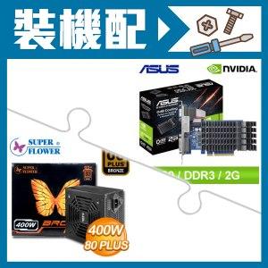華碩 GT730 顯示卡+振華 400W 電源供應器