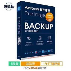 安克諾斯Acronis True Image 2018進階版1年訂閱授權-含250GB雲端空間-1台裝置