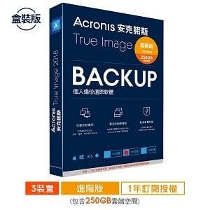 安克諾斯Acronis True Image 2018進階版1年訂閱授權-含250GB雲端空間-3台裝置