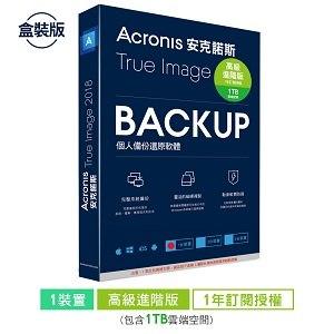 安克諾斯Acronis True Image 2018 高級進階版1年訂閱授權 -含1TB雲端空間-1台裝置