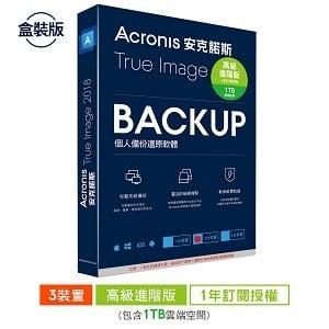 安克諾斯Acronis True Image 2018 高級進階版1年訂閱授權 -含1TB雲端空間-3台裝置