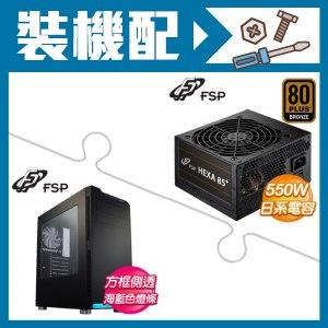 全漢550W電源供應器+全漢【炫鬥士】透側ATX電腦機殼
