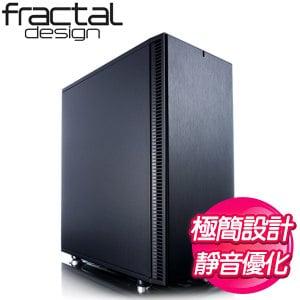 Fractal Design Define C 靜音 ATX機殼《黑》