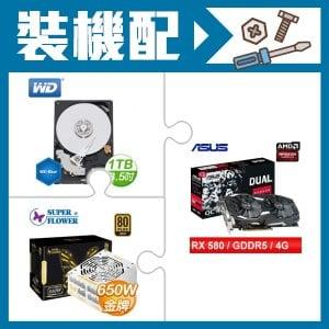 華碩RX580顯示卡+WD 1TB硬碟+振華650W電源供應器