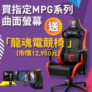 【螢幕】指定MPG系列 曲面電競顯示器 送龍魂電競椅(市價12,900元)