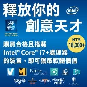 【組裝PC】買 i7或 i5 Optane機種電腦 送軟體/遊戲大禮包