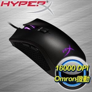 HyperX Pulsefire FPS PRO RGB 電競滑鼠 (HX-MC003B)