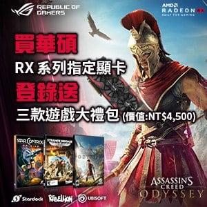 【顯示卡】買ASUS RX Vega/580/570系列指定顯示卡,登錄送豪華遊戲大禮包《刺客教條 : 奧德賽》、《激戰M星雲:起源》、《異國探險隊》