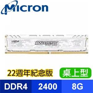 Micron 美光 Ballistix Sport LT 競技版 DDR4 2400 8G 桌上型記憶體《22週年紀念版》