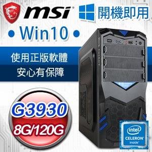 微星 文書系列【復仇者海姆達爾】G3930雙核 商務電腦(8G/120G SSD/WIN10)