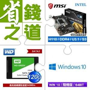 微星H110M主機板(X3)+WD 120G SSD(X5)+Win10 64bit隨機版