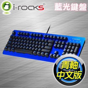 i-rocks 艾芮克 K65MS 青軸 藍光藍蓋 機械式鍵盤《中文版》