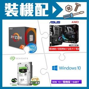 AMD R7 1700+華碩B350-F主機板+希捷4TB硬碟+Win10 64bit