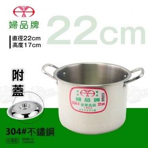 【第一】#304 22cm 婦品不鏽鋼高鍋 (組)