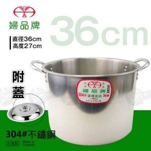 【第一】#304 36cm 婦品不鏽鋼高鍋 (組)