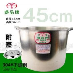 【第一】#304 45cm 婦品不鏽鋼高鍋 (組)